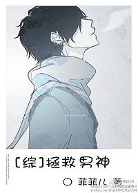 [綜]拯救男神