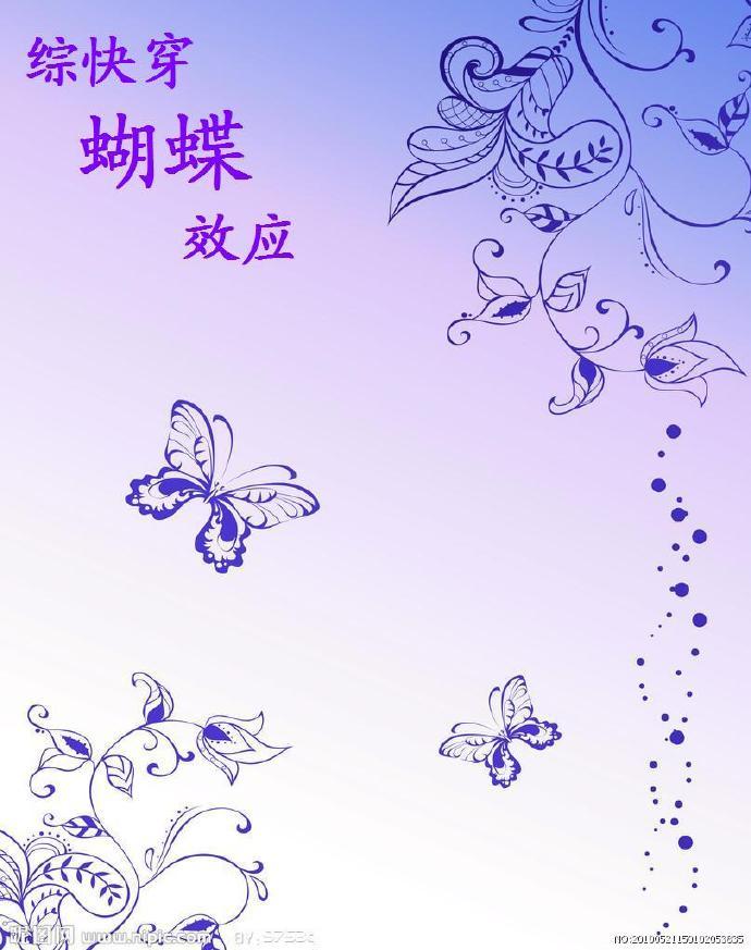 [綜]蝴蝶效應txt下載