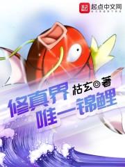 修真界唯一錦鯉