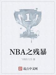 NBA之殘暴