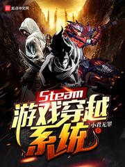 Steam游戲穿越系統