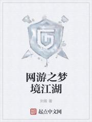 網游之夢境江湖txt下載