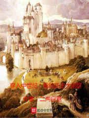 穿入中世紀,我的歷史大佬群