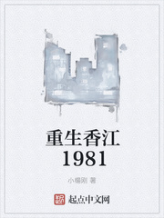 重生香江1981