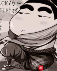 LCK的中國外援