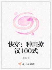 快穿︰種田撩漢100式