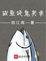 咸魚捉鬼實錄