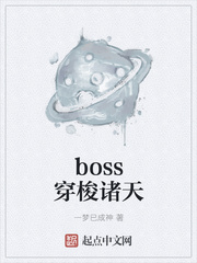 boss穿梭諸天