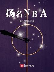 揚名NBA