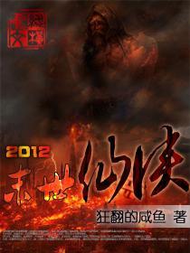 2012末日仙俠