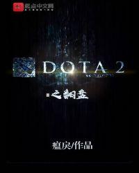 DOTA2之翻盤