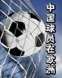 中國球員在歐洲