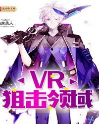 VR狙擊領域
