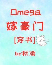Omega嫁豪門[穿書]