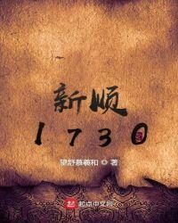 新順1730