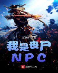 我是喪尸NPC