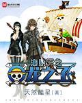 海賊王與龍之子